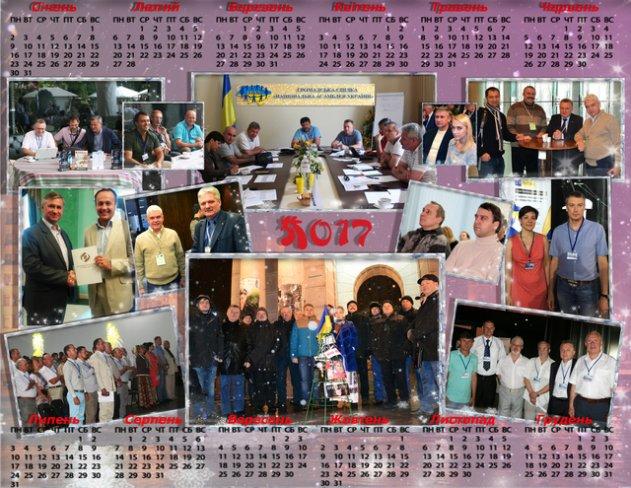 Національна Асамблея України вітає Всіх з Новим роком та Різдвом Христовим!!!