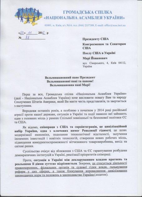Звернення Національної Асамблеї України до Міжнародних структур