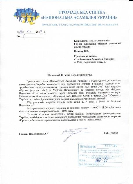 Повідомлення про проведення мирного зібрання  (народне віче) ..