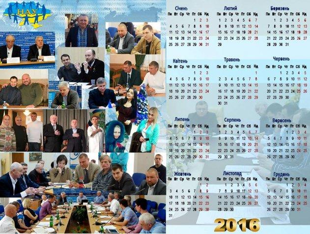 Календар Національної Асамблеї України на 2016 рік