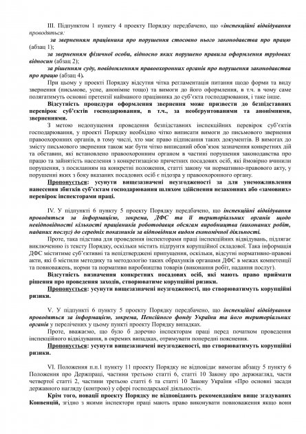 Спільний лист щодо проекту постанови КМУ