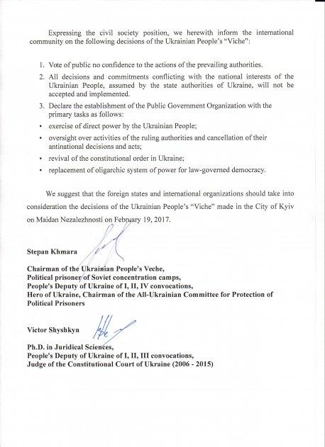 Звернення Національної Асамблеї України (НАУ) до Міжнародних структур