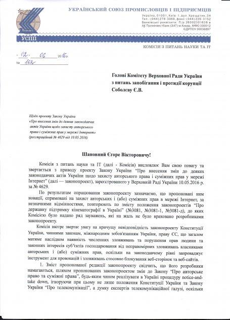 Щодо проекту Закону України № 4629