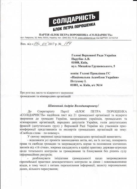 Спільне звернення щодо відкликання законопроектів, які відновлюють норми та положення злочинних законів від 16 січня 2014 р.