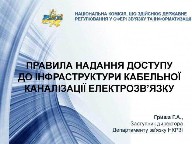 Презентація Правил надання доступу до інфраструктури кабельної каналізації електрозв'язку