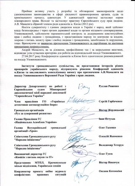 Спільне звернення щодо кандидата на посаду Уповноваженого Верховної Ради України з прав людини