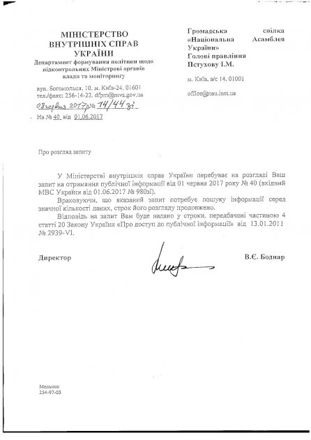 Запити на отримання публічної інформації щодо співпраці в рамках Угоди про співробітництво між ГПУ та Генеральною прокуратурою Російської Федерації, укладеної в м. Москва 15.09.2010 р.