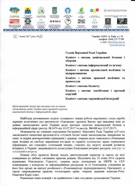 Щодо проектів Закону про внесення змін до деяких законодавчих актів України щодо протидії загрозам національній безпеці в інформаційній сфері