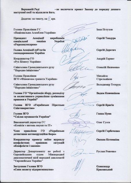 Спільний лист щодо проекту Закону реєстр. №6754 від 17.07.2017