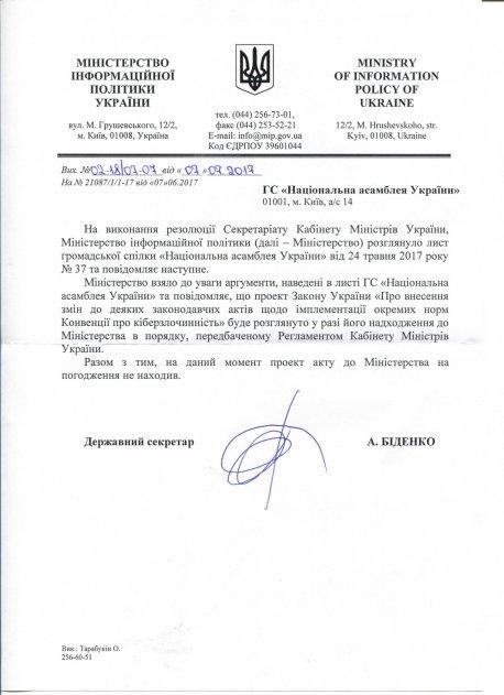 """Щодо проекту Закону України """"Про внесення змін до деяких законодавчих актів щодо імплементації окремих норм Конвенції про кіберзлочинність"""""""