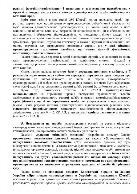 Спільний лист щодо проекту Закону України (реєстр. №5364 від 04.11.2016)