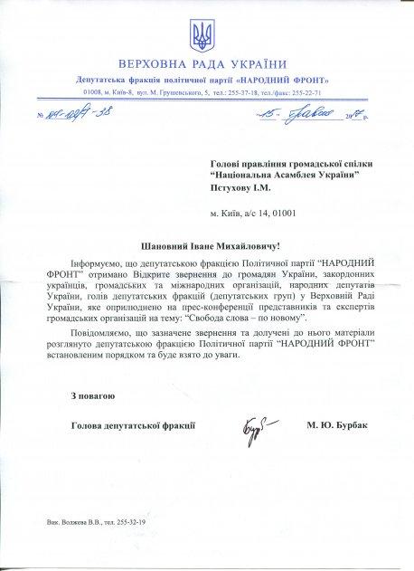 Запити на отримання публічної інформації (щодо антиконституційних норм проектів Закону)