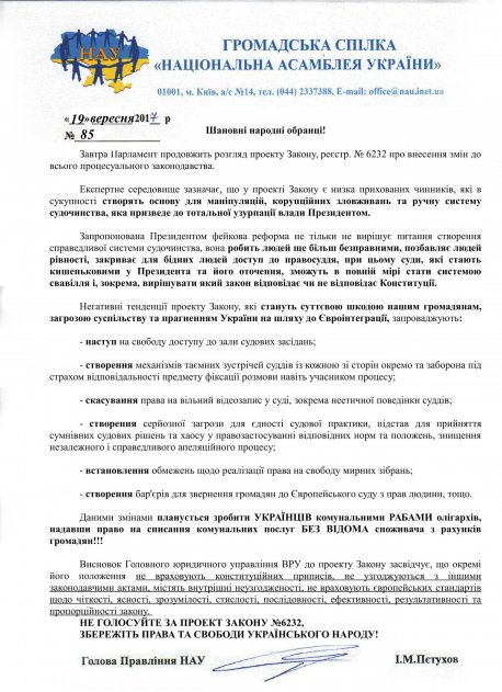 Лист щодо непідтримки Законопроекту № 6232