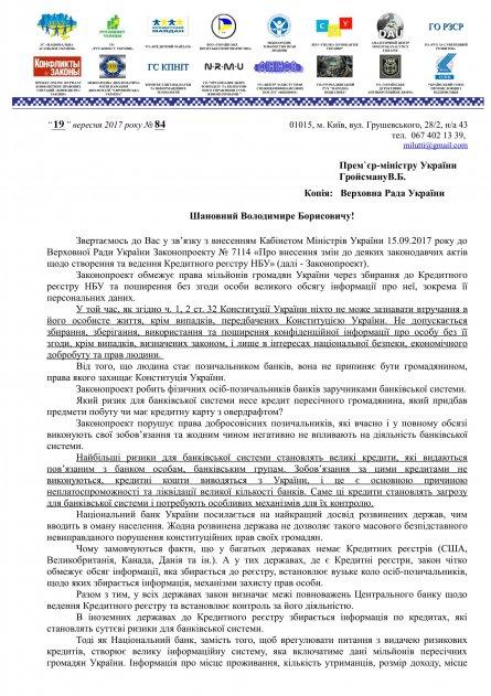 Спільний лист Гройсману щодо законопроекту № 7114 «Про внесення змін до деяких законодавчих актів щодо створення та ведення Кредитного реєстру НБУ»