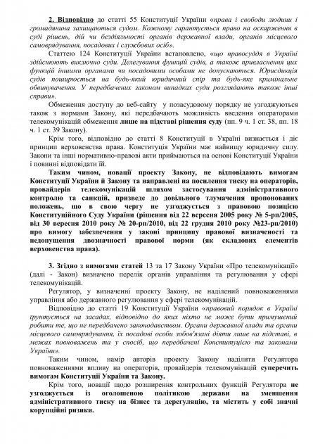 Спільний лист щодо проекту Закону реєстраційний № 3672-д