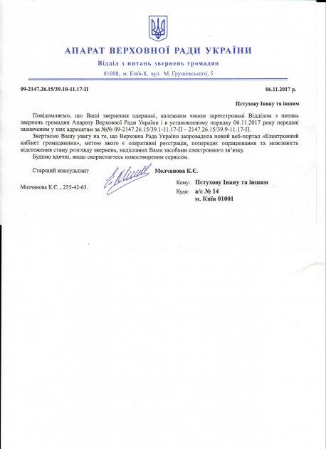 Запити на отримання публічної інформації стосовно заходів щодо проведення службового розслідування з зазначеного факту зловживання, притягнення до відповідальності Міністра економічного розвитку і торгівлі України