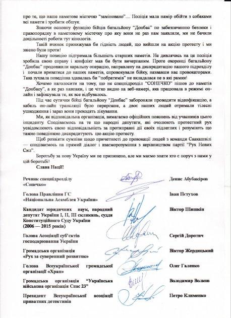 ЗАЯВА патріотичних сил України з приводу подій, які сталися у наметовому містечку  біля Верховної Ради в ніч з  09.11.2017 року