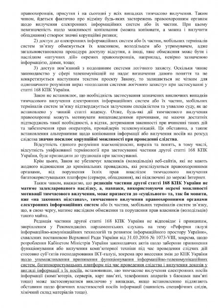 Спільний лист щодо вето Президента