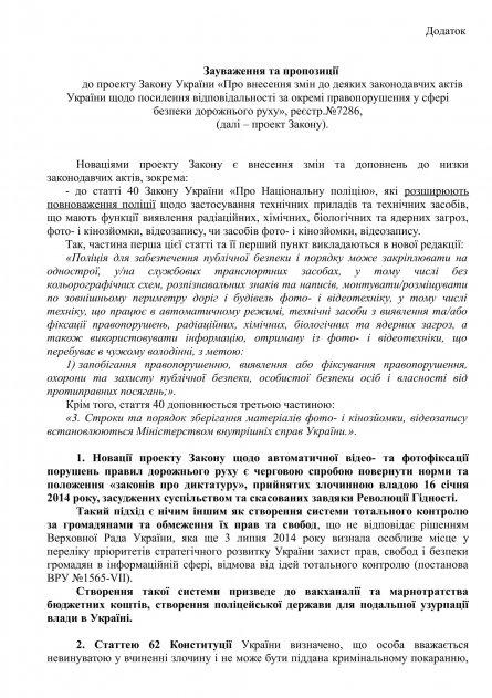 Cпільний лист щодо проекту Закону України (реєстраційний № 7286 від 14.11.2017)