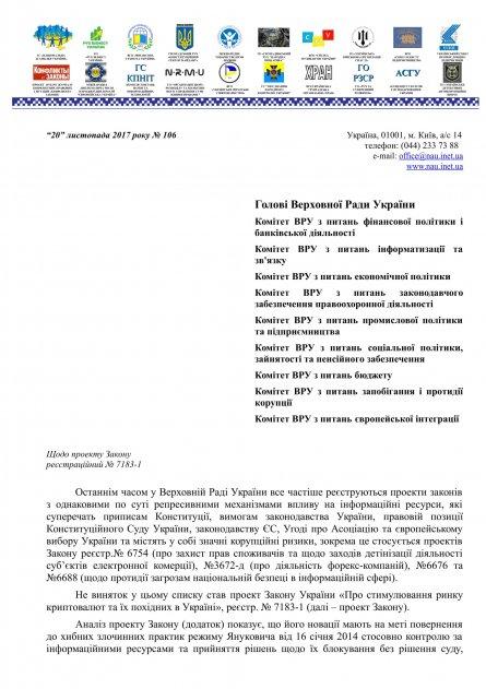 Спільний лист щодо проекту Закону (реєстраційний № 7183-1)