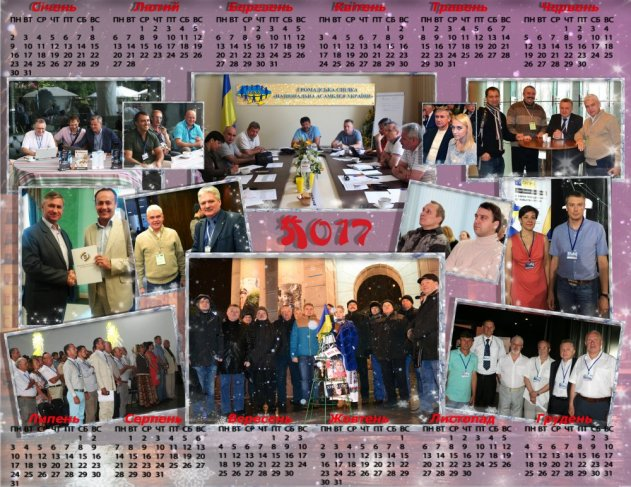 Календар Національної Асамблеї України на 2017 рік