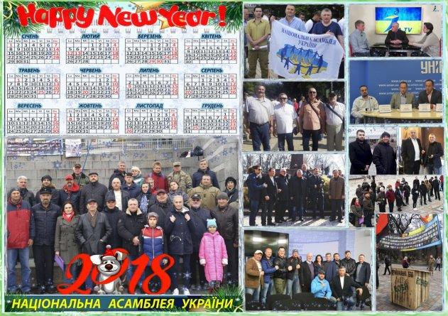 Календар Національної Асамблеї України на 2018 рік