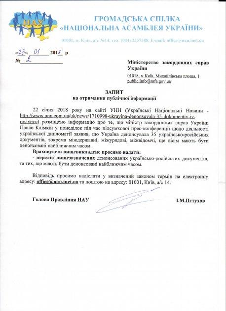 ЗАПИТ на отримання публічної інформації щодо заяви міністра закордонних справ України стосовно денонсування Україною 35 українсько-російських документів, зокрема міждержавних, міжурядових, міжвідомчих та ще восьми