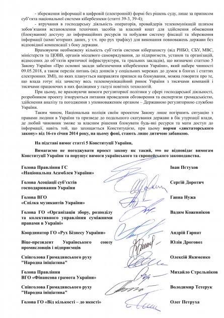 Спільне Звернення щодо проекту Закону України «Про внесення змін до деяких законодавчих актів України щодо імплементації окремих положень Конвенції про кіберзлочинність»