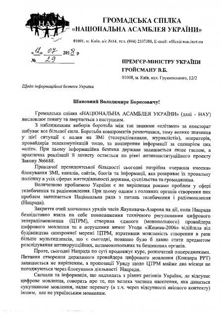 Звернення НАУ до Гройсмана В.Б. щодо інформаційної безпеки України