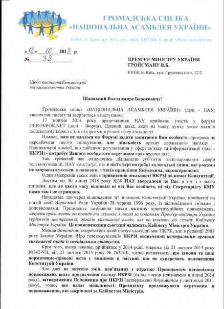 Щодо виконання Конституції та законодавства України _ Гройсману В.Б.