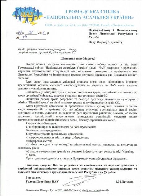 Лист Послу Литовської Республіки в Україні щодо програми ділового та культурного обміну на рівні місцевих громад України з країнами ЄС