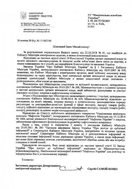 Запит на отримання публічної інформації _ щодо видубутку та споживання газу в Україні