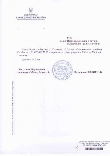 Запит на отримання публічної інформації _ Гройсману В.Б
