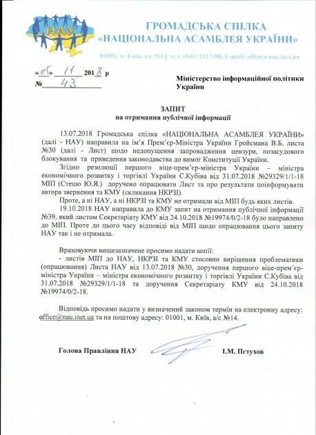 Звернення НАУ до Гройсмана В.Б. щодо недопущення запровадження цензури, позасудового блокування та приведення законодавства до вимог Конституції України