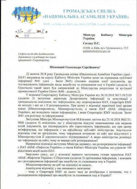 Скарга до КМУ щодо дій або бездіяльність державних службовців та інших працівників Секретаріату