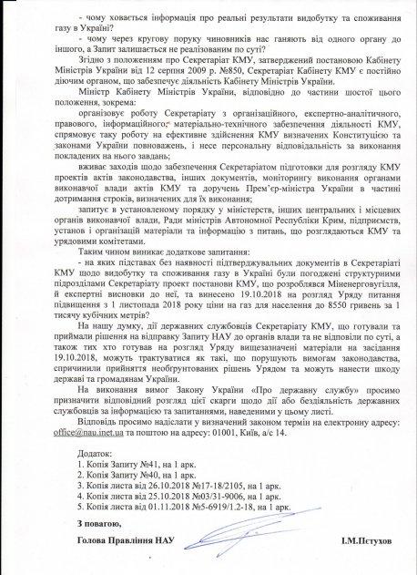 Щодо видубутку та споживання газу в Україні