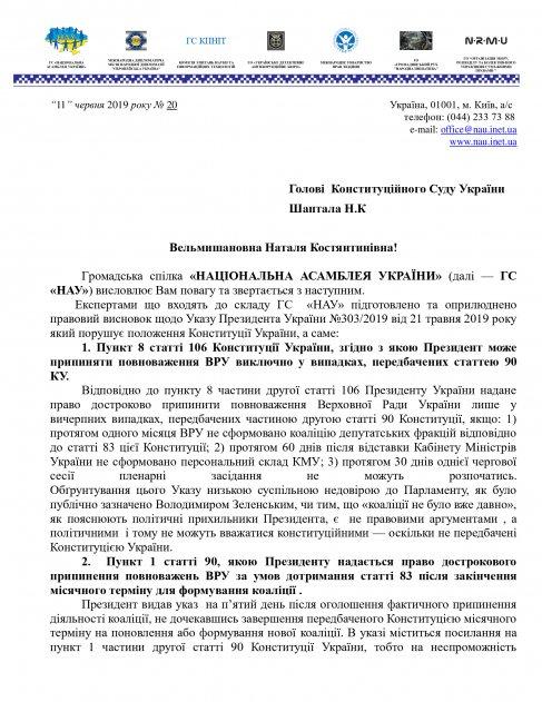 Спільний лист щодо Указу Президента України №303/2019 від 21 травня 2019 року який порушує положення Конституції України