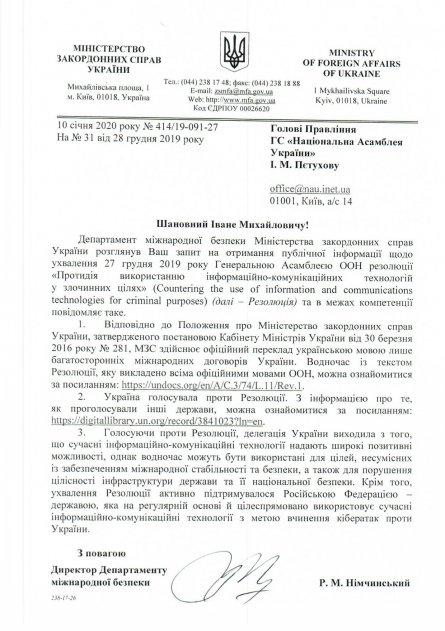 Запит на отримання публічної інформації (Резолюція ООН)