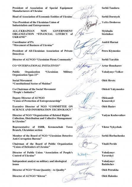 Спільне Звернення НАУ до міжнародної спільноти