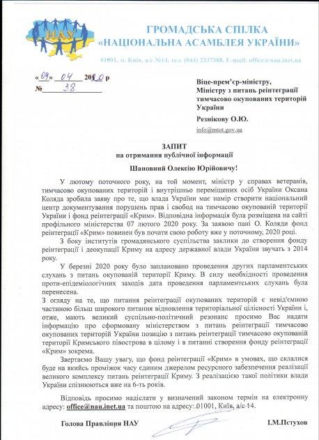 Запит на отримання публічної інформації_Міністру з питань реінтеграції тимчасово окупованих територій України
