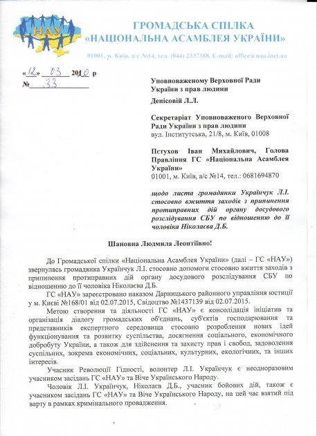 Звернення Денісовій_щодо заяви Л.І. Українчук