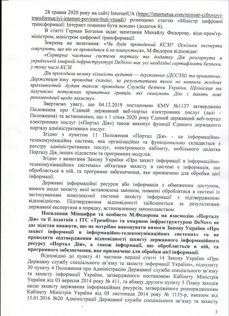 Питання національної безпеки України (дія)