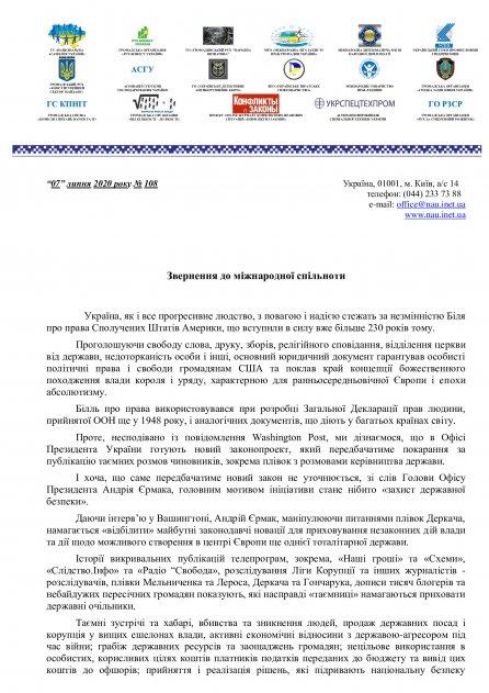 Звернення до міжнародної спільноти щодо  недопущення нищення конституційних прав громадян та перетворення України в тоталітарну країну
