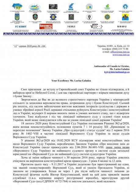 Звернення щодо ліквідації найвищого суду у судової гілки влади України
