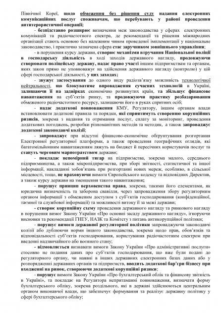 Щодо проекту Закону реєстр.№3014 (про електронні комунікації)