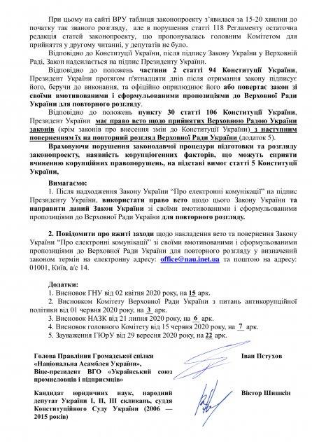 Листи  (щодо вето Закону 3014 про електронні комунікації)