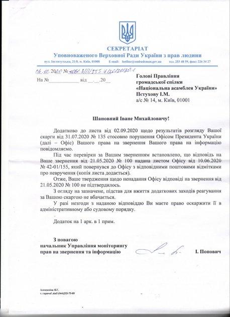 Щодо питання протистояння збройної агресії з боку РФ (Єрмак)