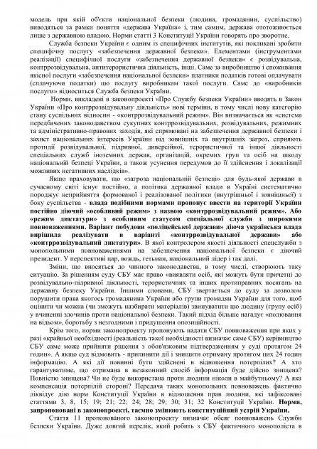 Звернення щодо питань законодавчих змін діяльності  Служби безпеки України (законопроєкт №3196-д)