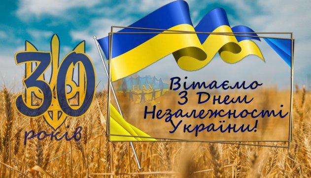 """Громадська спілка """"НАЦІОНАЛЬНА АСАМБЛЕЯ УКРАЇНИ""""  вітає всіх з 30-річчям Незалежності України!"""